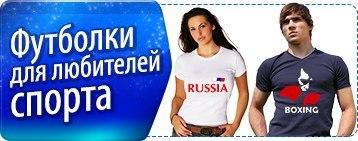 www.vsemayki.ru/catalog/mayki_sport/?ref=41455