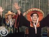 ВИА _Гая_. Песня _Мексико_ (1977)