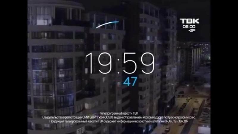 Начало эфира после профилактики (Домашний/ТВК [г. Красноярск], 18.04.2018)