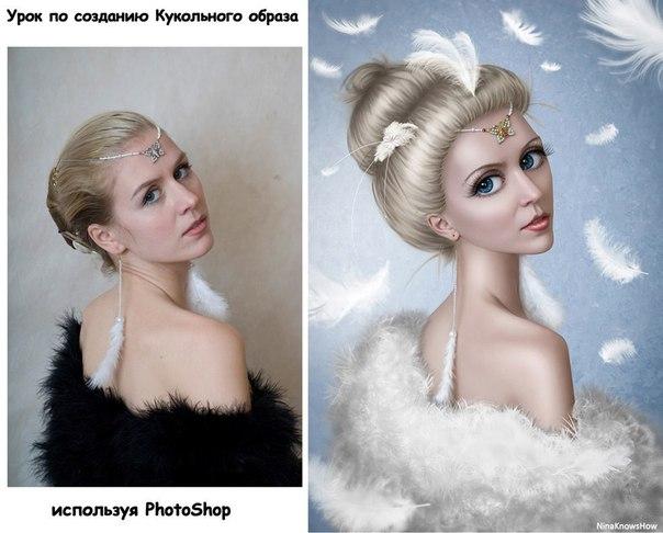 ● Обработка Doll Face. Урок по созданию Doll Face в фотошопе.