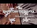027 Рик Реннер. Измени свой мир. Дары Святого Духа 1