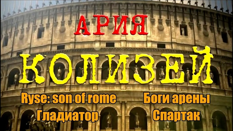 Ария - Колизей (Ryse: son of rome, Гладиатор, Спартак, Боги арены)