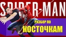Marvels Spider-Man - Разбор по косточкам