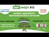 21-22 апреля МАРКЕТ ЗДОРОВОГО ВЕГЕТАРИАНСКОГО ПИТАНИЯ