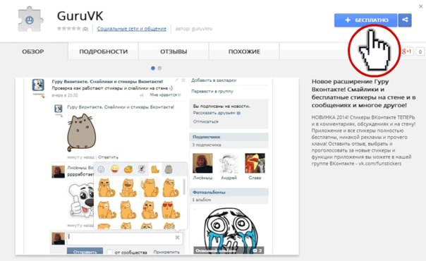 Как создать вконтакте стикеры - Svbur.ru