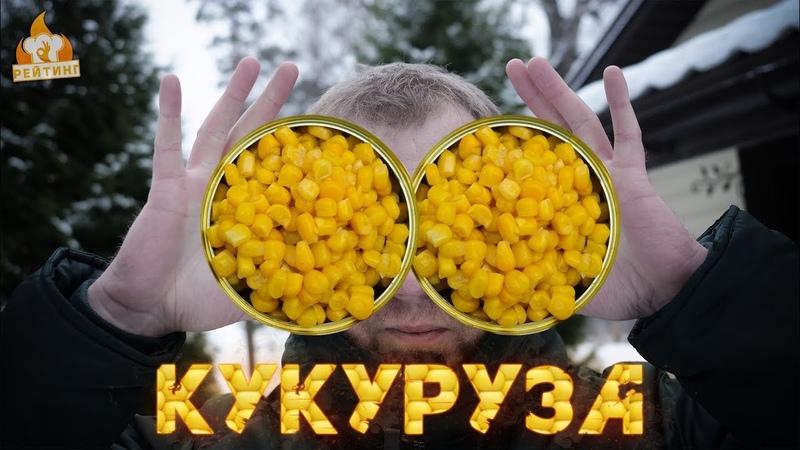 Рейтинг: Кукуруза II
