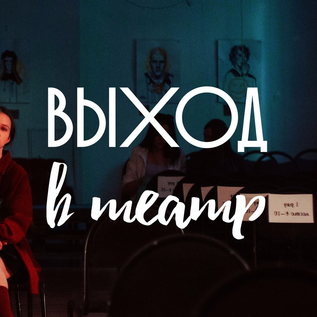 Афиша Новосибирск выход в театр с командой Этажа
