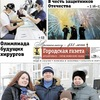 """Газета """"Архангельск - город воинской славы"""""""