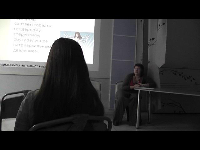 Основные понятия феминистической теории с точки зрения психологии (докладчица – Наталья Дралюк)