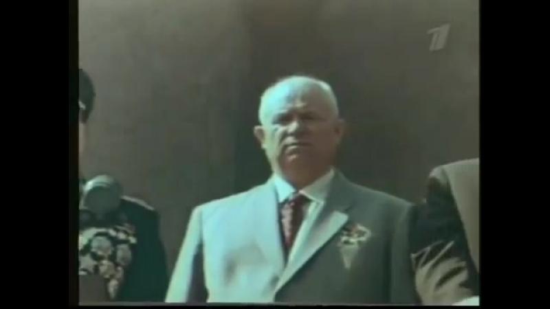 Тайны века - Десять негритят Никиты Хрущева