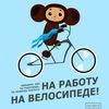 На работу на велосипеде! — Пермь