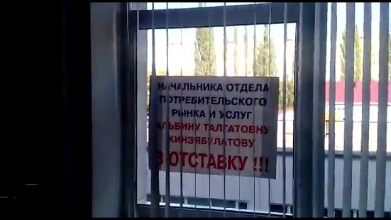 В мэрии Стерлитамака оставили анонимное сообщение_ Начальника отдела потребитель