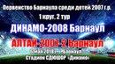 Первенство Барнаула 3. Динамо-2008 Барнаул - Алтай-2007-2 Барнаул 06.05.2018
