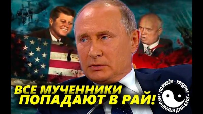 Путин Мы попадем в Рай, а они просто сдохнут!