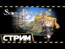 Lineage 2 C4 Scions of Destiny la2-nostalgia Большие надежды!