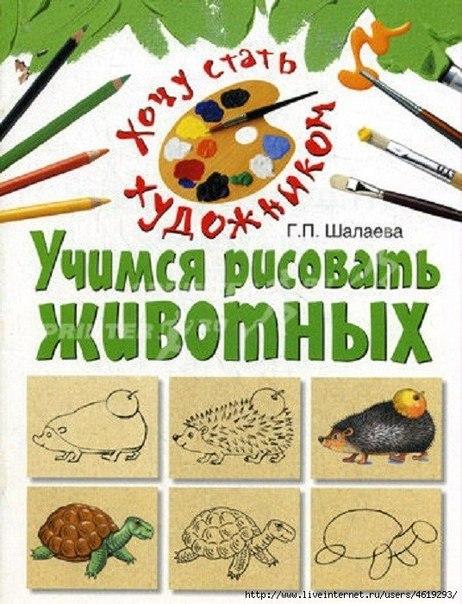 Учимся рисовать животных! Не так и сложно =)