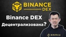 Binance DEX - Не децентрализованная | Биржа от Binance | Binance coin BNB