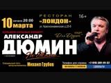 Анонс концерта в Волгограде. 2019