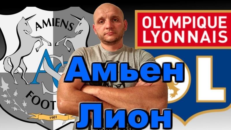 Амьен - Лион / Прогноз и Ставки / Франция : Кубок 24.01.2019