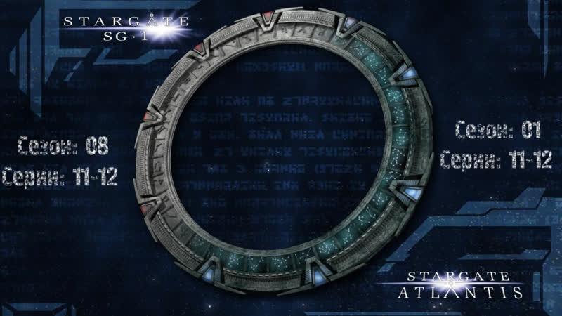 Stargate SG-1 Season 08, Ep 11-12; Stargate Atlsntis Season 01, Ep 11-12