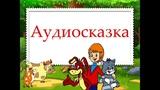 Аудиосказка - Краденое солнце (Корней Чуковский)