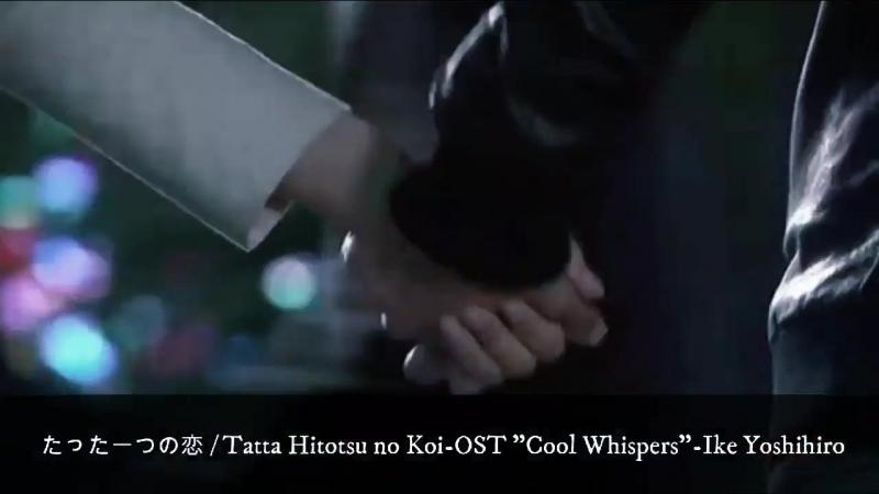 OST たった一つの恋 / Tatta Hitotsu no Koi - Cool Wishpers, Ike Yoshihiro