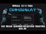 Warface. Синдикат или новая денежно-кредитная политика Mail.ru