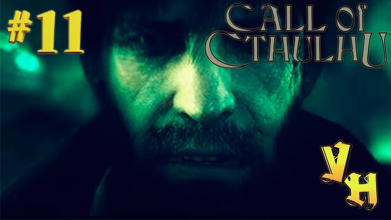 😱 САРА?! 😱 Call of Cthulhu 😱 Зов Ктулху 😱 11