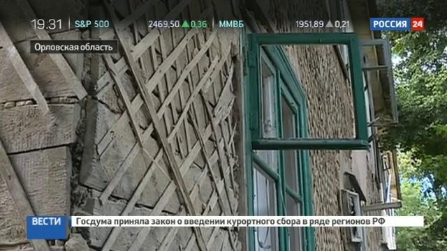Новости на Россия 24 • Первые итоги программы расселения аварийного жилья