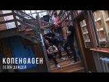 КОПЕНGАGЕН - Сезон дождей (acoustic)