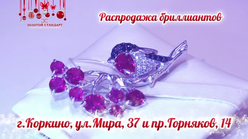 ЗОЛОТОЙ СТАНДАРТ_НГ