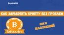 Новый сайт для заработка биткоин сатоши без вложений Как заработать крипту