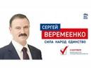 Беседа с кандидатом в депутаты ГД Федерального собрания РФ 7 созыва С. А. Веремеенко