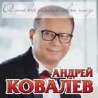 Андрей Ковалев альбом А мне все снятся твои глаза