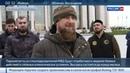 Новости на Россия 24 Чеченский спецназ проведет спецподготовку на Северно