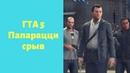 ГТА 5 Папарацци срыв