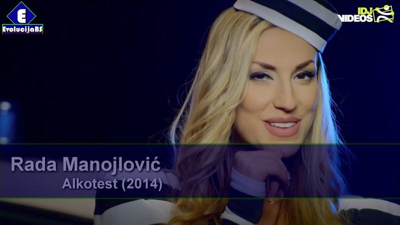 Rada Manojlović - Evolucija (2007-2018)