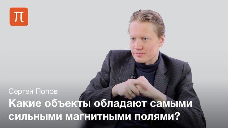 Магнитары - Сергей Попов vfuybnfhs - cthutq gjgjd