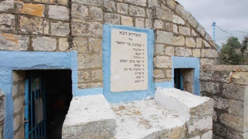 Идра Раба. Место написания книги Зоар. Путешествие по каббалистическим местам Израиля
