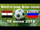 матч Россия-Египет, Волгоград фан-зона 19.06.2018
