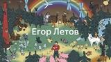 Егор Летов Убегает весь мир. Видеотрибьют от Яндекс.Музыки