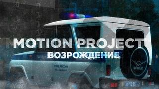 CR-MP   Motion Project - Возрождение