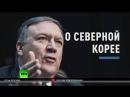 Жёсткий политик Майк Помпео стал новым госсекретарём США