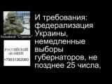 СБУ: В Славянске перехвачены разговоры между бойцами ГРУ России 14.04.14