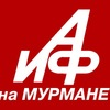 АиФ-Мурманск | murmansk.aif.ru 16+