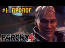 Far Cry 4 Прохождение ► Пролог 1