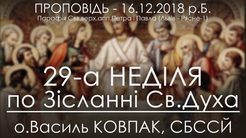 16.12.2018 р.Б. • 29-а Нд ПО ЗІСЛАННІ СВ.ДУХА • о.Василь КОВПАК, СБССЙ
