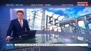 Новости на Россия 24 • В районе крымского Судака сошел сель, который снес десятки машин с трассы