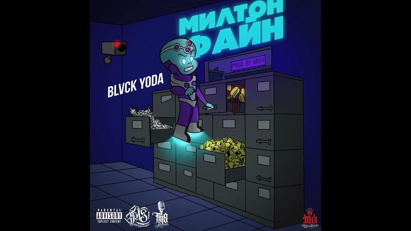 BLVCK YODA - Милтон Файн [Prod. by AREH]