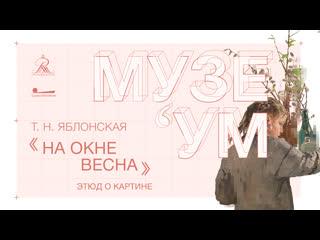 Этюд о картине. Т. Н. Яблонская «На окне весна»